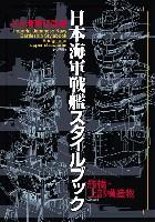 大日本絵画船舶関連書籍水谷清高図面集 日本海軍戦艦スタイルブック 艦橋・上部構造物