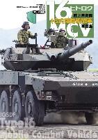 大日本絵画戦車関連書籍陸上自衛隊 16式機動戦闘車 写真集