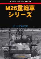 M26 重戦車シリーズ