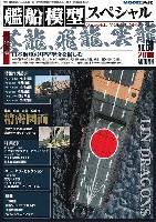 モデルアート艦船模型スペシャル艦船模型スペシャル No.69 蒼龍 飛龍 雲龍
