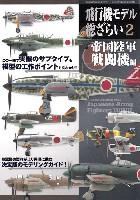 モデルアート臨時増刊飛行機モデル 総ざらい 2 帝国陸軍 戦闘機編