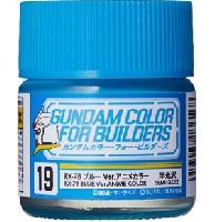 GSIクレオスガンダムカラー フォー ビルダーズRX-78 ブルー Ver.アニメカラー
