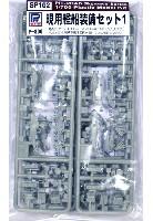ピットロードスカイウェーブ E シリーズ現用艦船装備セット 1