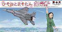 航空自衛隊 F-15J まそたん F形態