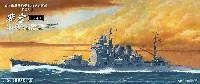 アオシマ1/350 アイアンクラッド日本海軍 条約型 1万t 重巡洋艦 高雄型 愛宕 リテイク