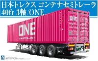 日本トレクス コンテナ セミトレーラ 40ft 3軸 / ONEジャパン