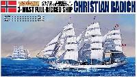 ノルウェー王国帆船 クリスチャン・ラディック 3檣フルリグドシップ型