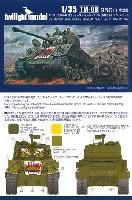 トワイライトモデルデカールアメリカ戦車 M4A3E8 シャーマン イージーエイト (朝鮮戦争) デカールセット