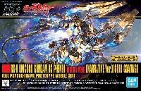 RX-0 ユニコーンガンダム 3号機 フェネクス (デストロイモード) (ナラティブVer.) ゴールドコーティング