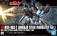 MSN-06S-2 シナンジュ スタイン ナラティブVer.