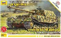 ズベズダ1/72 ミリタリードイツ 重駆逐戦車 フェルディナント Sd.Kfz.184