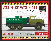 ARMORY1/144 ミリタリーATZ-4-131 3.5トン 6x6輪駆動 給油車