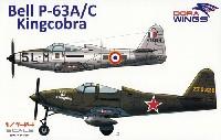 ベル P-63A/C キングコブラ