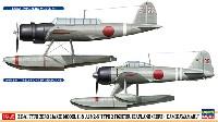 ハセガワ1/72 飛行機 限定生産零式水上偵察機 & 二式水上戦闘機 神川丸搭載機