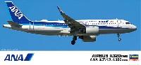 ANA エアバス A320neo