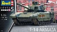ロシア 主力戦車 T-14 アルマータ