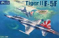 キティホーク1/32 エアモデルF-5F タイガー 2