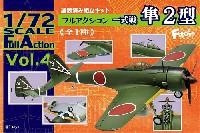 一式戦 隼 2型 (特別限定版)