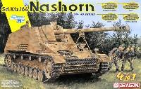 ドイツ Sd.Kfz.164 ナースホルン 4in1