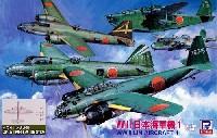 WW2 日本海軍機 1 メタル製 深山 1機付き