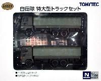 自衛隊 特大型 トラックセット