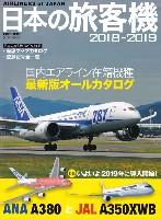 日本の旅客機 2018-2019