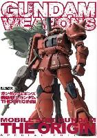 ホビージャパンGUNDAM WEAPONS (ガンダムウェポンズ)ガンダムウェポンズ 機動戦士ガンダム THE ORIGIN 編