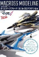 マクロスモデリング VF-31 ジークフリード VS Sv-262 ドラケン 3 編
