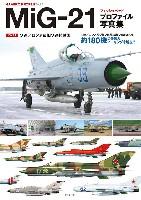 ホビージャパンHJ AERO PROFILEMiG-21 フィッシュベッド プロファイル写真集 Part 1 ソ連/ロシア 旧ソ連諸国