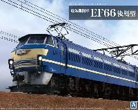電気機関車 EF66 後期型