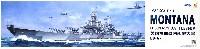 アメリカ海軍 戦艦 モンタナ BB-67