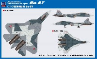 ピットロードSN 航空機 プラモデルロシア空軍 戦闘機 Su-57