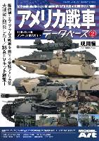 モデルアート臨時増刊アメリカ戦車データベース (2) 現用編