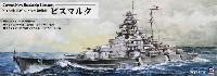 ピットロード1/700 スカイウェーブ W シリーズドイツ海軍 ビスマルク級戦艦 ビスマルク