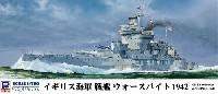 イギリス海軍 クイーン・エリザベス級戦艦 ウォースパイト 1942