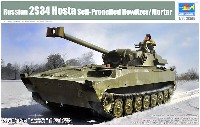 ロシア 2S34 ホースタ 自走榴弾砲