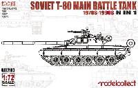 モデルコレクト1/72 AFV キットソビエト T-80 主力戦車 1970-1990年代 N in 1