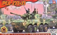 ホビーボス1/35 ファイティングビークル シリーズ中国陸軍 11式 装輪装甲突撃車