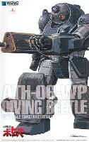 ATH-06-WP ダイビングビートル ST版