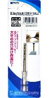 HG ワンタッチピンバイス L 専用ドリル刃 3.5mm