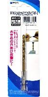 HG ワンタッチピンバイス L 専用ドリル刃 5.0mm