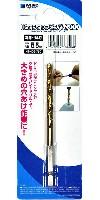 ウェーブホビーツールシリーズHG ワンタッチピンバイス L 専用ドリル刃 5.5mm