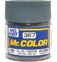 GSIクレオスMr.カラーブルーグレー FS35189 (つや消し)