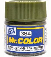 GSIクレオスMr.カラーコクピット色 (川西系) (半光沢)