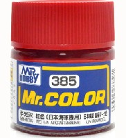 GSIクレオスMr.カラー紅色 (日本海軍機用) (半光沢)