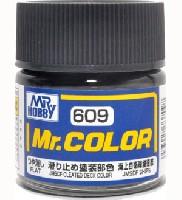 GSIクレオスMr.カラー滑り止め塗装部色 (つや消し)
