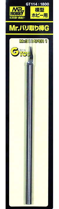 Mr.バリ取り棒Gカンナ(GSIクレオス研磨 切削 彫刻No.GT114)商品画像