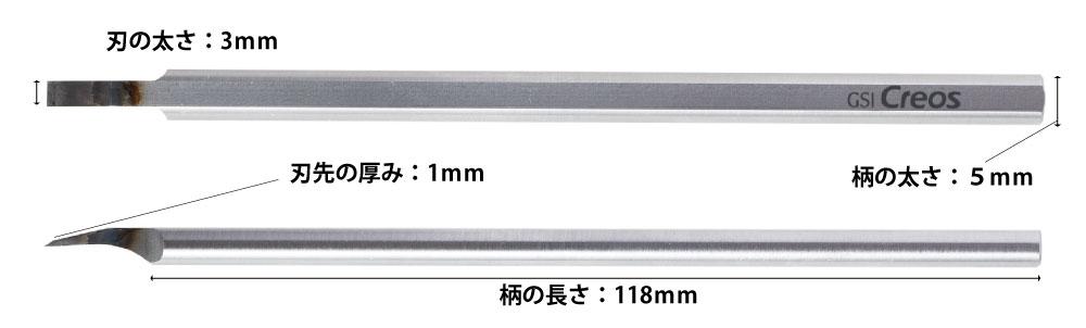 Mr.バリ取り棒Gカンナ(GSIクレオス研磨 切削 彫刻No.GT114)商品画像_1