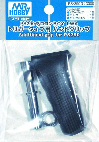 PS290 プロコンBOY LWA トリガータイプ用 ハンドグリップグリップ(GSIクレオスエアブラシ アクセサリーNo.PS-290G)商品画像