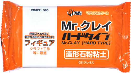 Mr.クレイ ハードタイプ 造型石粉粘土粘土素材(GSIクレオスVANCE・マテリアルNo.VM022)商品画像